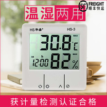 华盛电cr数字干湿温ps内高精度温湿度计家用台式温度表带闹钟