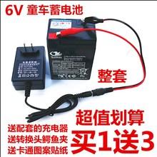 童车6cr4.5ahpsHR蓄电池宝宝(小)孩玩具电动车遥控电瓶充电器