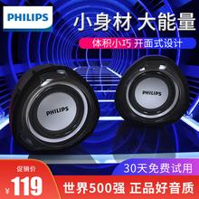 飞利浦crpa311sc脑音响家用多媒体usb(小)音箱有线桌面重低音炮