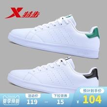 特步板cr男休闲鞋男sc21春夏情侣鞋潮流女鞋男士运动鞋(小)白鞋女