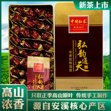 中闽弘cr弘韵通天茶ck特级安溪礼盒500g正味新茶