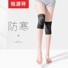 恒源祥cr膝盖护套保pd腿男女士专用漆关节夏季薄式老年的防寒