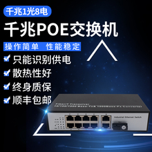 honcrter(恒pl标千兆1光8电POE以太网4口非管理型正品包邮