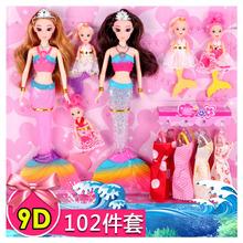 美的鱼cr娃玩具的鱼pl玩偶套装礼盒女孩过家家妙娃芭比比美