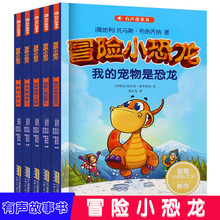 【有声cr读】正款冒pl龙故事书全套5册宝宝读物3-4-5-6-8-10周岁课外