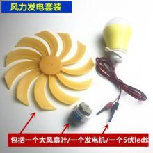 (小)微型cr达手摇发电pl电宝套装家用风力发电器充电(小)型大功率