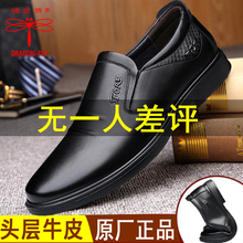 蜻蜓牌cr鞋冬季商务ci皮鞋男士真皮加绒软底软皮中年的爸爸鞋