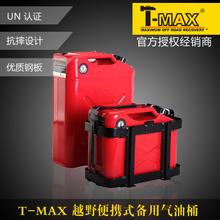 天铭tcrax越野汽is加油桶户外便携式备用油箱应急汽油柴油桶