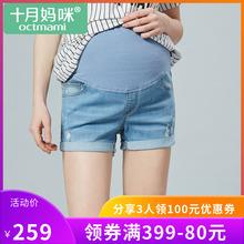 十月妈cr孕妇短裤外is时尚孕妇牛仔裤纯棉直筒孕妇裤修身弹力