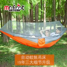 迈徒吊床防蚊虫自动速开带蚊帐户cr12单双的nc落伞布野营