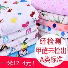 的造棉布料面料绵绸 夏cr8纯色睡衣nc宝宝纯棉布头 棉绸布料