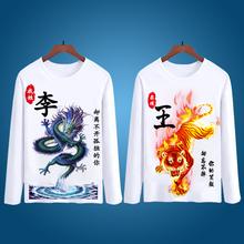 202cr春季新式龙nc姓T恤长袖李张王定制姓氏体恤衫打底衫t男装
