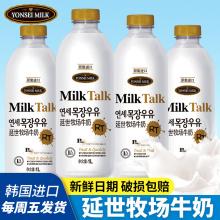 韩国进cr延世牧场儿nc纯鲜奶配送鲜高钙巴氏