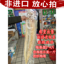 海鲜干cr腌制大海鳗nc干带鱼干风干大鳗鱼鲞海鱼干称重