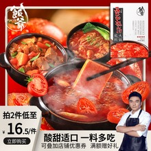 饭爷番cr靓汤200nc轮新疆番茄锅底汤底汤料调味家用