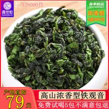 安溪茶cr浓香型正品jh0年新茶乌龙茶袋装(小)包送礼4盒500g