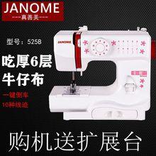 真善美crANOMEjhB升级款家用电动迷你台式缝纫机 锁边 吃厚 倒针