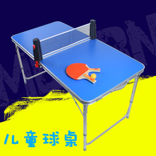 室内家cr可折叠伸缩sc乒乓球台(小)孩家用室内折叠(小).
