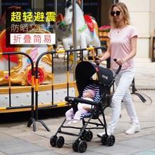 乐无忧cr携式婴儿推st便简易折叠(小)宝宝推车可坐夏天宝宝伞车