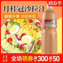 月桂冠cs麻1.5L73麻口味沙拉汁水果蔬菜寿司凉拌色拉酱