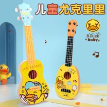 B.Dcsck(小)黄鸭if他乐器玩具可弹奏尤克里里初学者(小)提琴男女孩