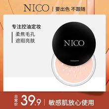 Niccs散粉控油持gh保湿轻烟蜜粉饼防水粉扑补妆国货正品