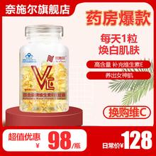 奈施尔维生素E软胶囊补充维生素E1cs140粒美gh内服外敷