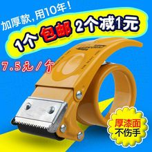 胶带金cs切割器胶带gh器4.8cm胶带座胶布机打包用胶带