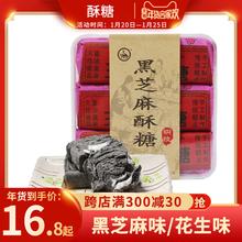 兰香缘cs徽特产农家gh零食点心黑芝麻酥糖花生酥糖400g