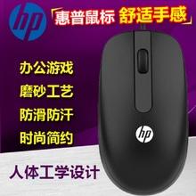 惠普鼠标有线光学USB家用办公笔cs13本有声jh丰包邮