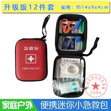 户外家ct迷你便携(小)j9包套装 家用车载旅行医药包应急包