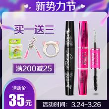泰国Mctstinexw双头黑管粉管 浓密增纤长 防水不晕染 彩妆
