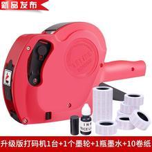 4打日cu打码机 打an机器 打印价钱机 单码打价机