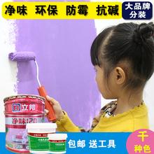 立邦漆cu味120(小)an桶彩色内墙漆房间涂料油漆1升4升正