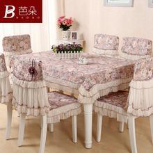 餐桌布cu套椅垫套装98茶几椅子套罩布艺蕾丝台布现代简约家用