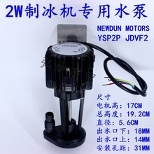 [cubpack398]2W制冰机水泵抽水泵上水