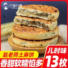 老款土麻饼cu产四川芝麻in师8090怀旧零食传统糕点美食儿时