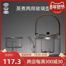 容山堂cu热玻璃煮茶in蒸茶器烧水壶黑茶电陶炉茶炉大号提梁壶
