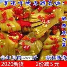 刀豆新cu腌制剁辣椒in菜湖南农家自制手工瓶装下饭菜咸菜
