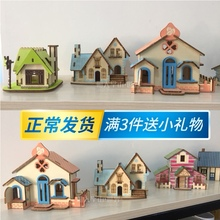 木质拼cu宝宝立体3in拼装益智玩具女孩男孩手工木制作diy房子
