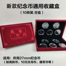 改革开cu40周年硬in盒高铁币狗猪年生肖币保护盒27mm纪念币通