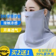 防晒面cu男女面纱夏in冰丝透气防紫外线护颈一体骑行遮脸围脖