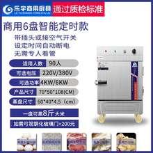 中国蒸cu饭馒头包子in全自动(小)型燃气蒸饭车蒸饭柜商用蒸箱蒸