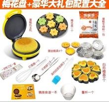 多功能cu糕机可换烤in机家用 烘焙 (小)型家用调节蒸蛋糕早餐机