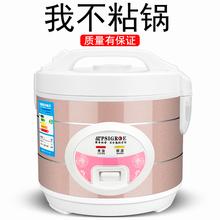 半球型cu饭煲家用3in5升老式煮饭锅宿舍迷你(小)型电饭锅1-2的特价