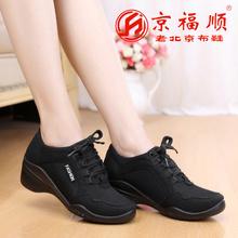 老北京cu鞋女式春秋ci尚系带透气坡跟女鞋软底运动登山舞蹈鞋