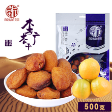 敦煌特产李广杏干cu500克袋ci杏子干果原味可煮杏皮茶
