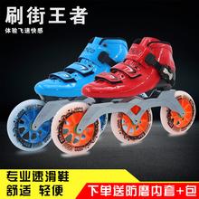 碳纤儿cu专业三轮速da竞速鞋溜冰鞋鞋125mm大轮轮滑鞋男