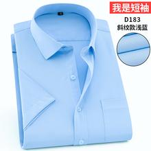 夏季短cu衬衫男商务la装浅蓝色衬衣男上班正装工作服半袖寸衫