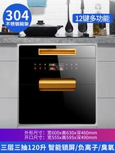 好太太嵌入式cu3毒柜家用to120L三层大容量高温消毒碗柜镶嵌